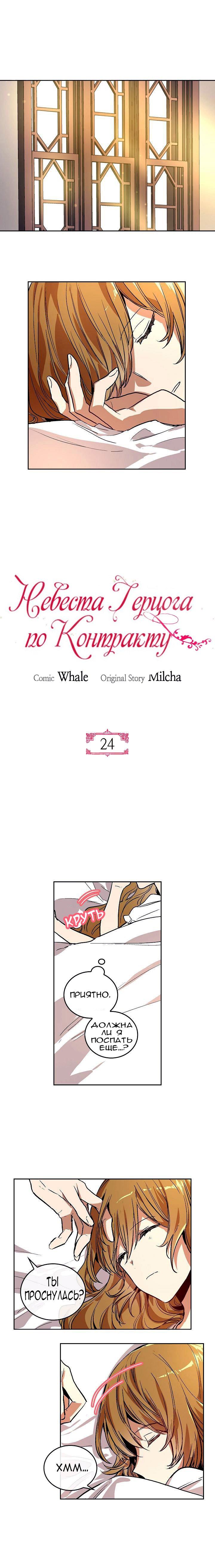 Манга Невеста герцога по контракту  - Том 1 Глава 24 Страница 2