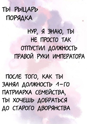 Манга Невеста герцога по контракту  - Том 1 Глава 3 Страница 11