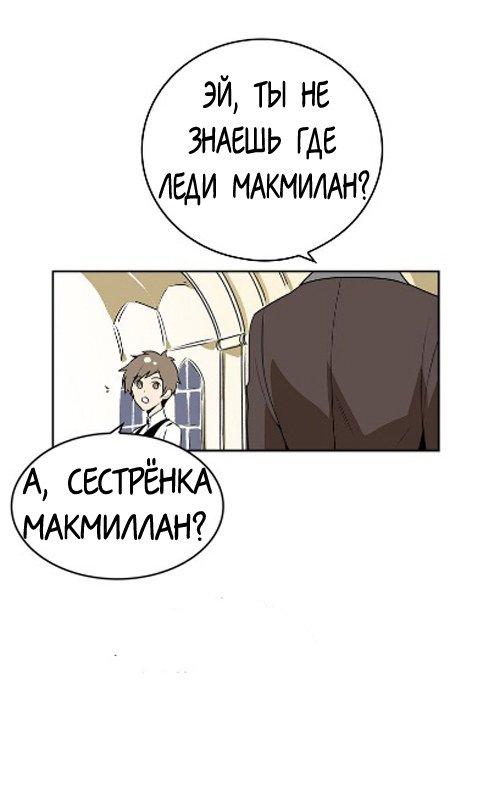 Манга Невеста герцога по контракту  - Том 1 Глава 3 Страница 29