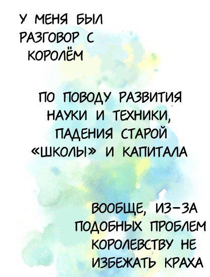 Манга Невеста герцога по контракту  - Том 1 Глава 3 Страница 3