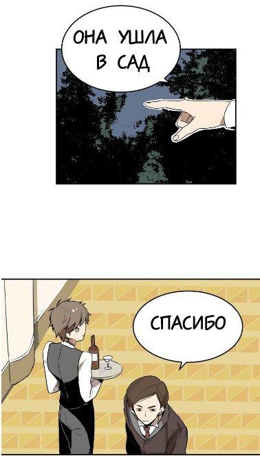 Манга Невеста герцога по контракту  - Том 1 Глава 3 Страница 30
