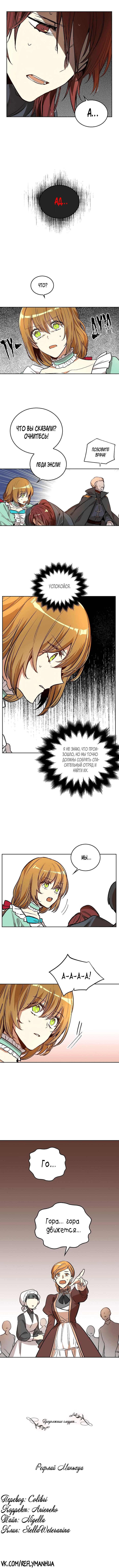Манга Невеста герцога по контракту  - Том 1 Глава 32 Страница 7