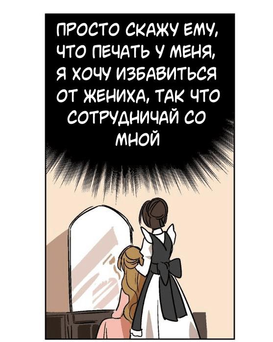 Манга Невеста герцога по контракту  - Том 1 Глава 5 Страница 12