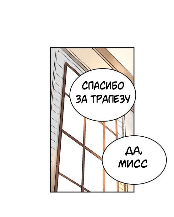 Манга Невеста герцога по контракту  - Том 1 Глава 5 Страница 43