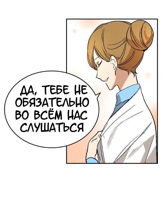 Манга Невеста герцога по контракту  - Том 1 Глава 5 Страница 64