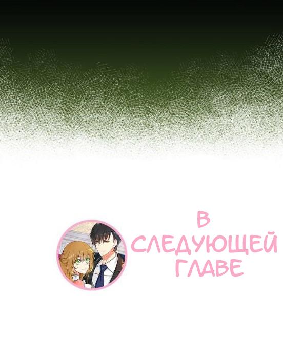 Манга Невеста герцога по контракту  - Том 1 Глава 5 Страница 69