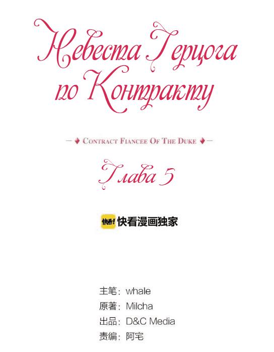 Манга Невеста герцога по контракту  - Том 1 Глава 5 Страница 9