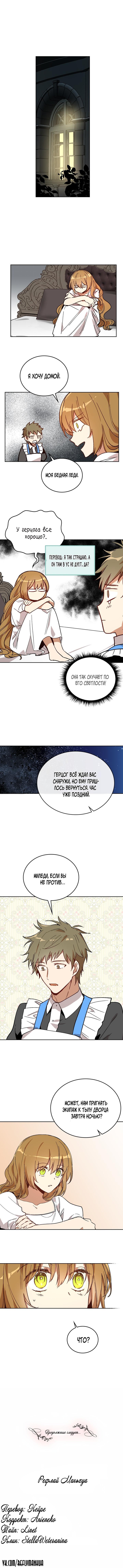 Манга Невеста герцога по контракту  - Том 2 Глава 56 Страница 4