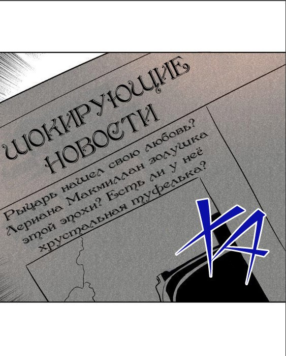 Манга Невеста герцога по контракту  - Том 1 Глава 6 Страница 1