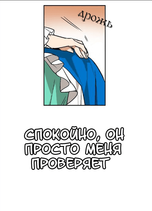 Манга Невеста герцога по контракту  - Том 1 Глава 6 Страница 38