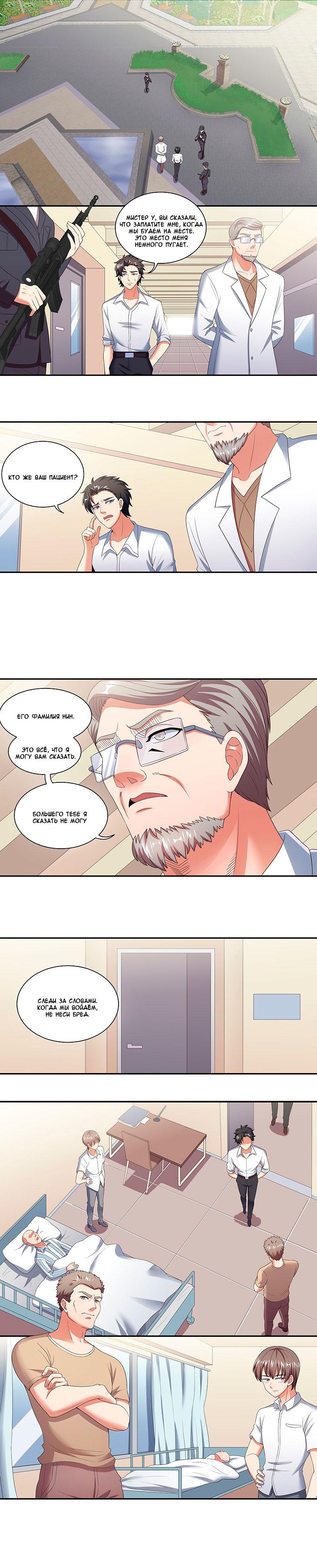 Манга Удивительный доктор / The Super Doctor  - Том 1 Глава 50 Страница 2