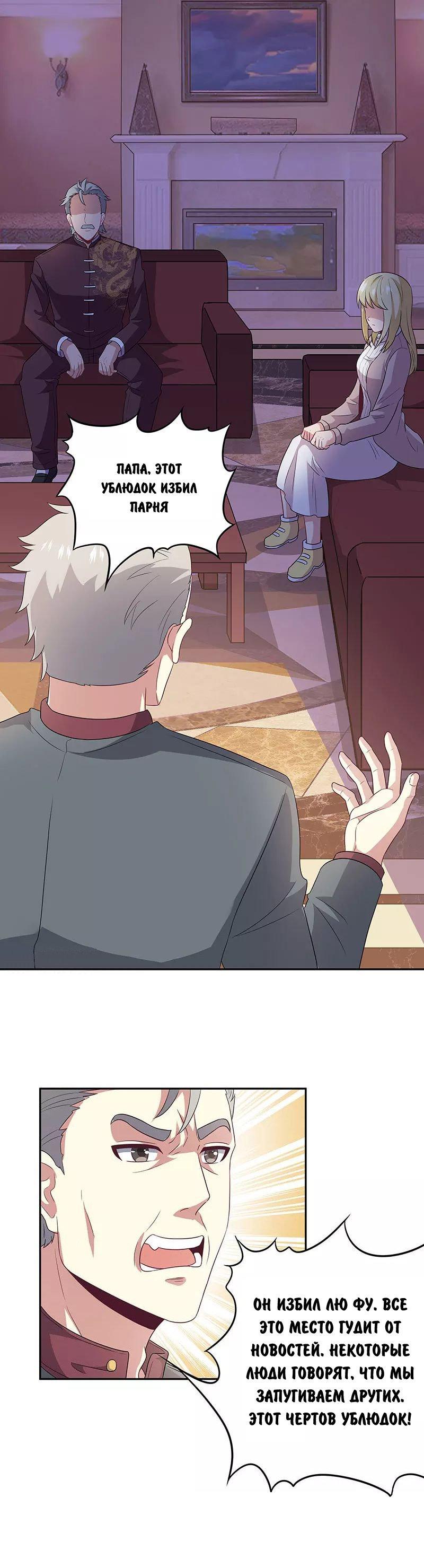 Манга Удивительный доктор / The Super Doctor  - Том 1 Глава 67 Страница 11