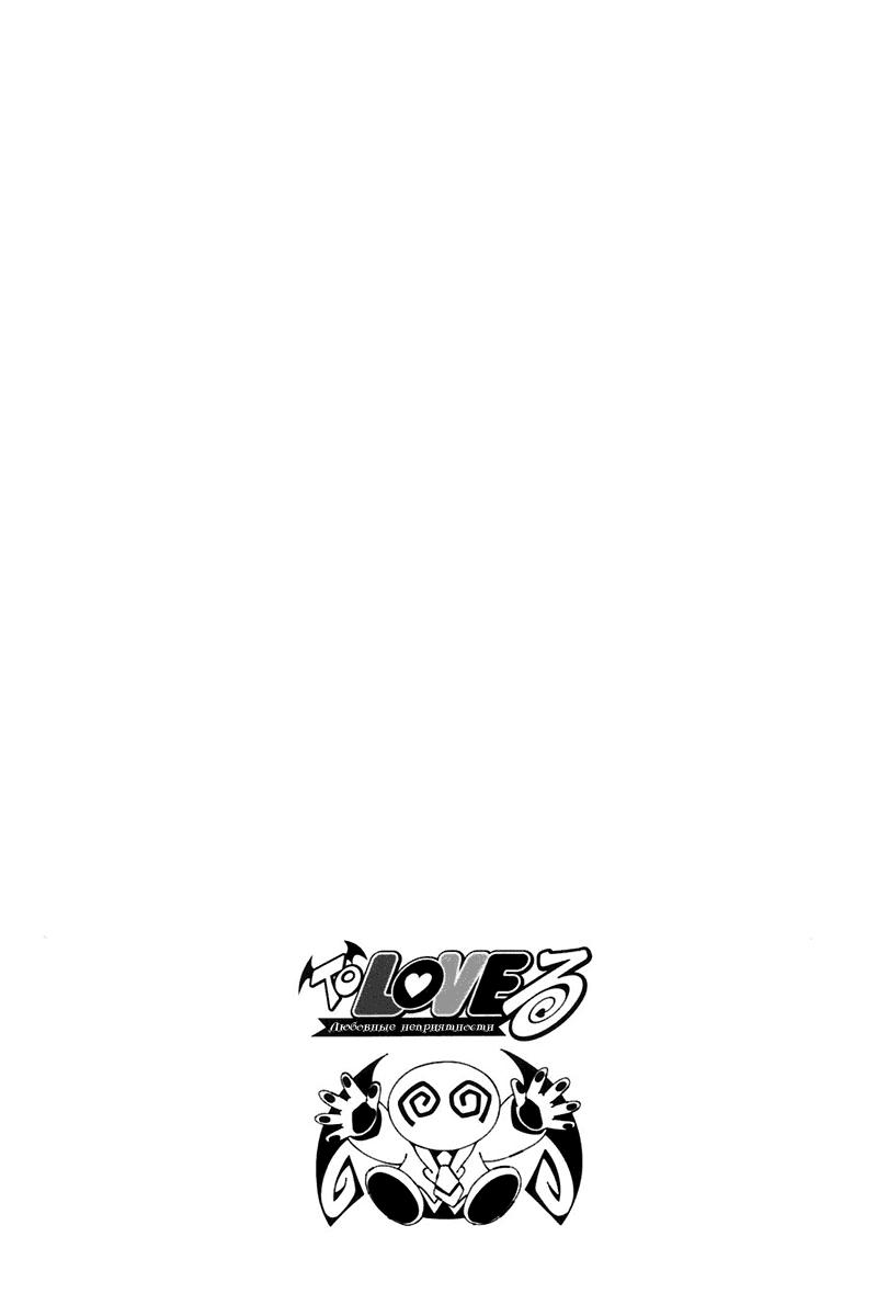 Манга Любовные неприятности / To Love-Ru  - Том 1 Глава 1 Страница 9