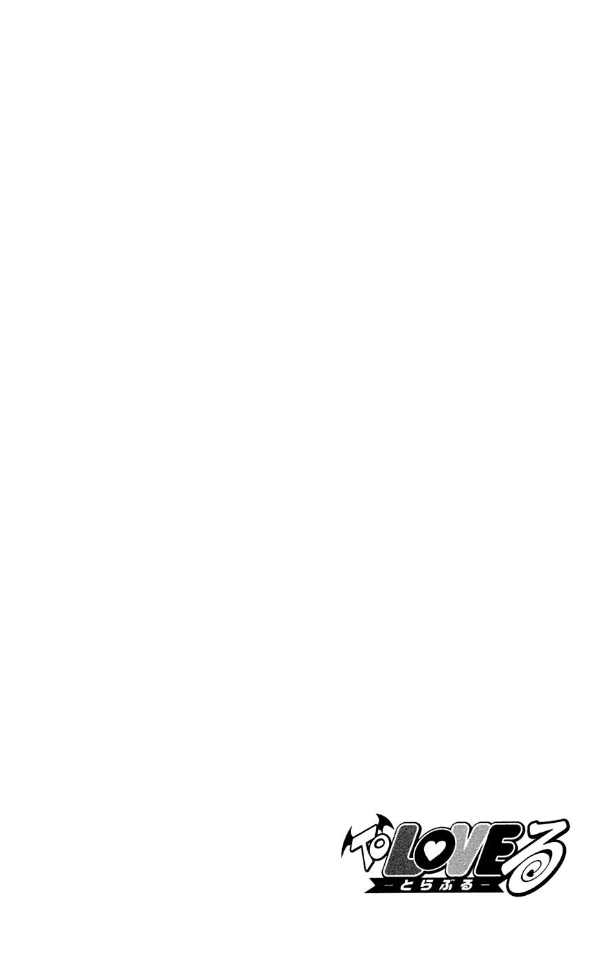 Манга Любовные неприятности / To Love-Ru  - Том 13 Глава 109 Страница 20