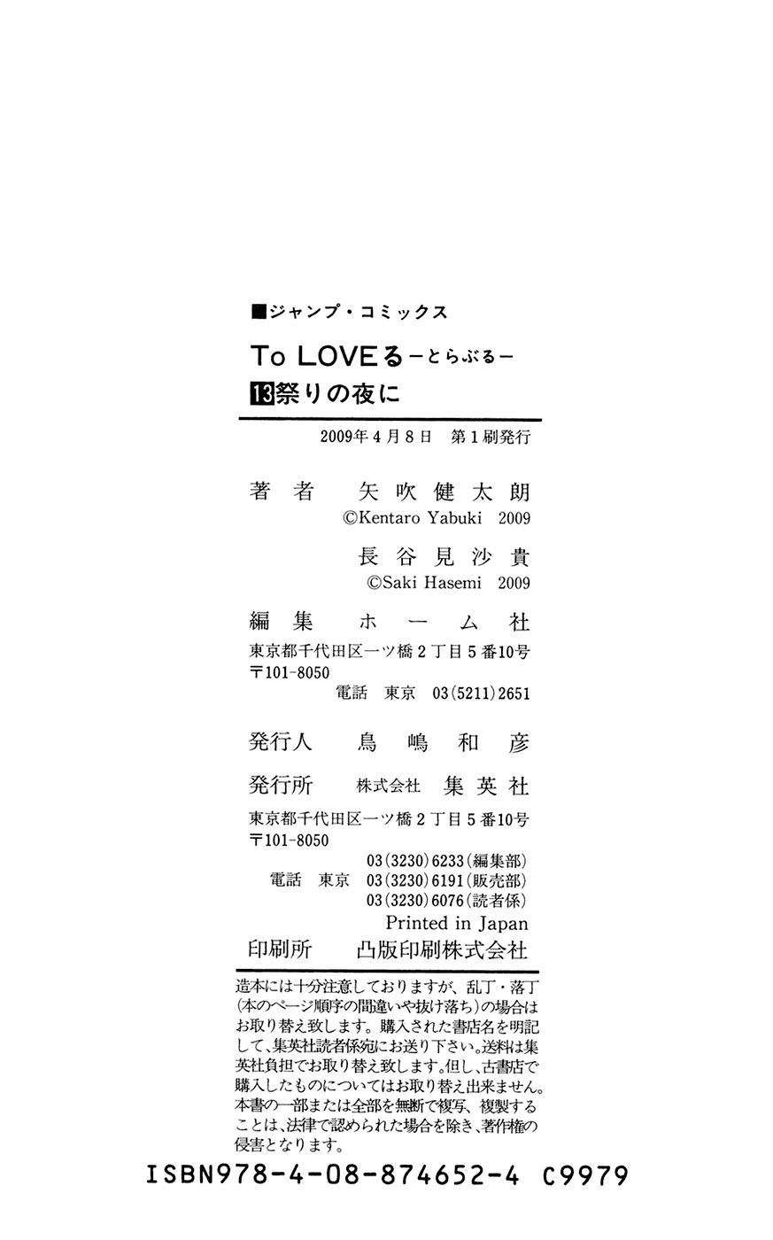 Манга Любовные неприятности / To Love-Ru  - Том 13 Глава 115 Страница 22