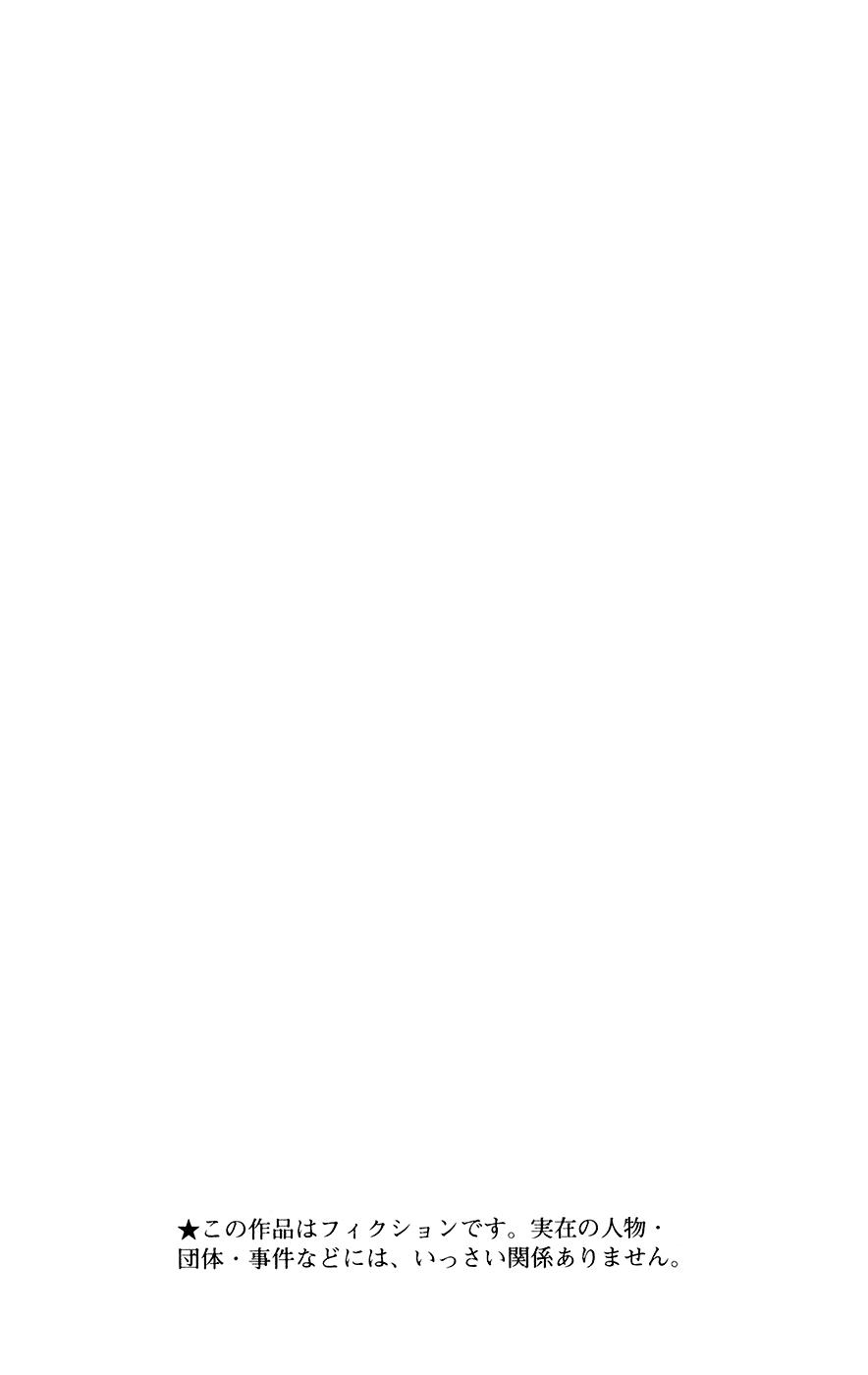 Манга Любовные неприятности / To Love-Ru  - Том 14 Глава 116 Страница 8