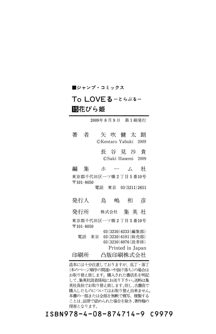 Манга Любовные неприятности / To Love-Ru  - Том 15 Глава 133 Страница 22