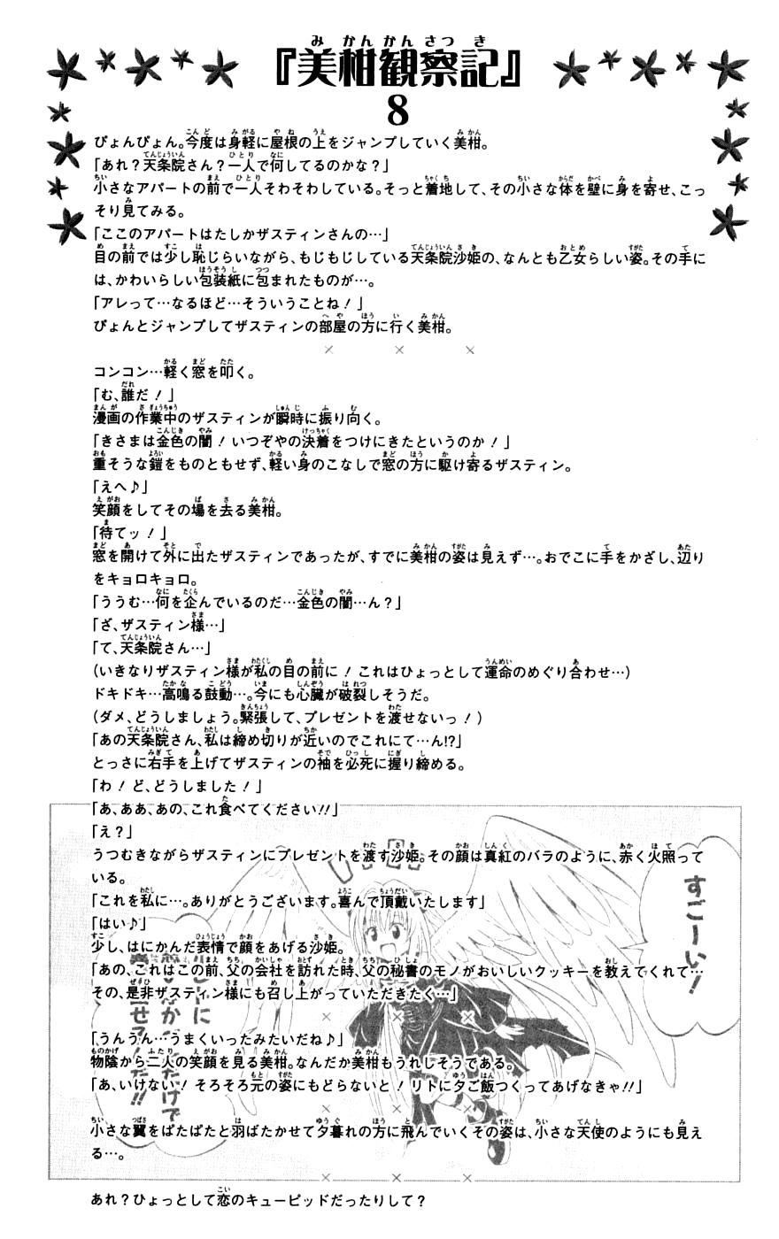Манга Любовные неприятности / To Love-Ru  - Том 16 Глава 140 Страница 20