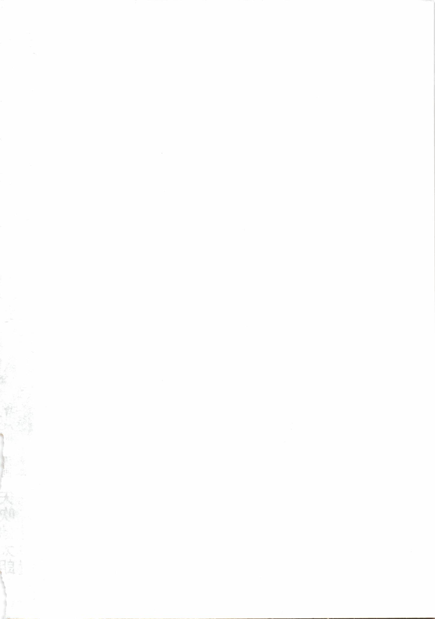 Манга Любовные неприятности / To Love-Ru  - Том 17 Глава 143 Страница 4