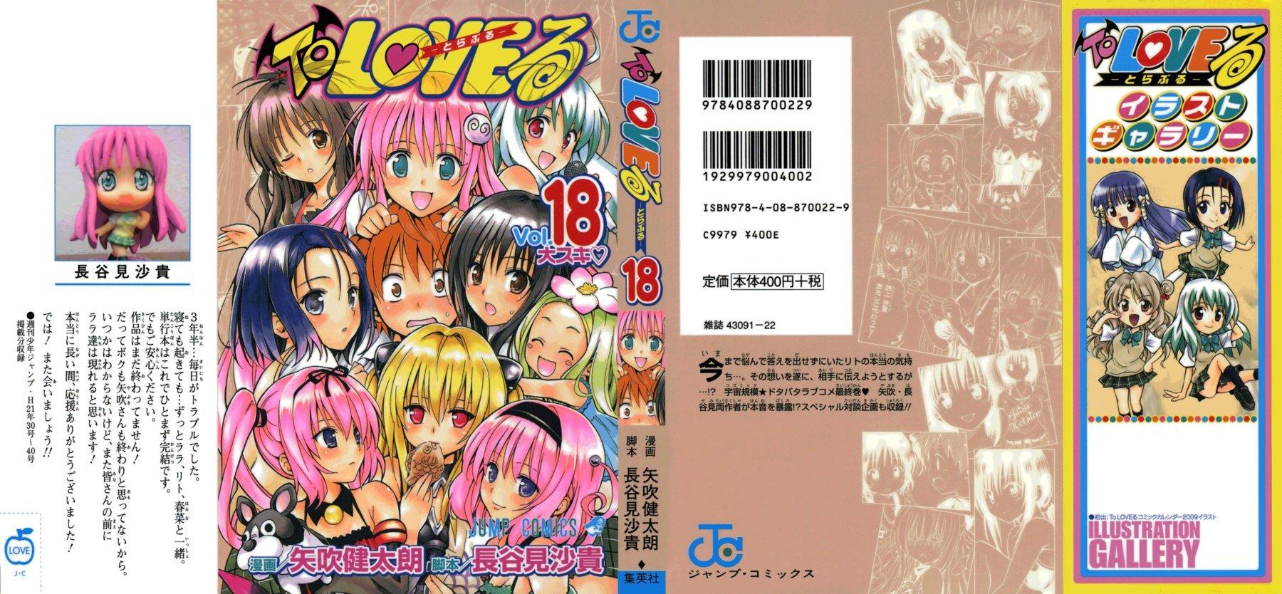 Манга Любовные неприятности / To Love-Ru  - Том 18 Глава 153 Страница 1
