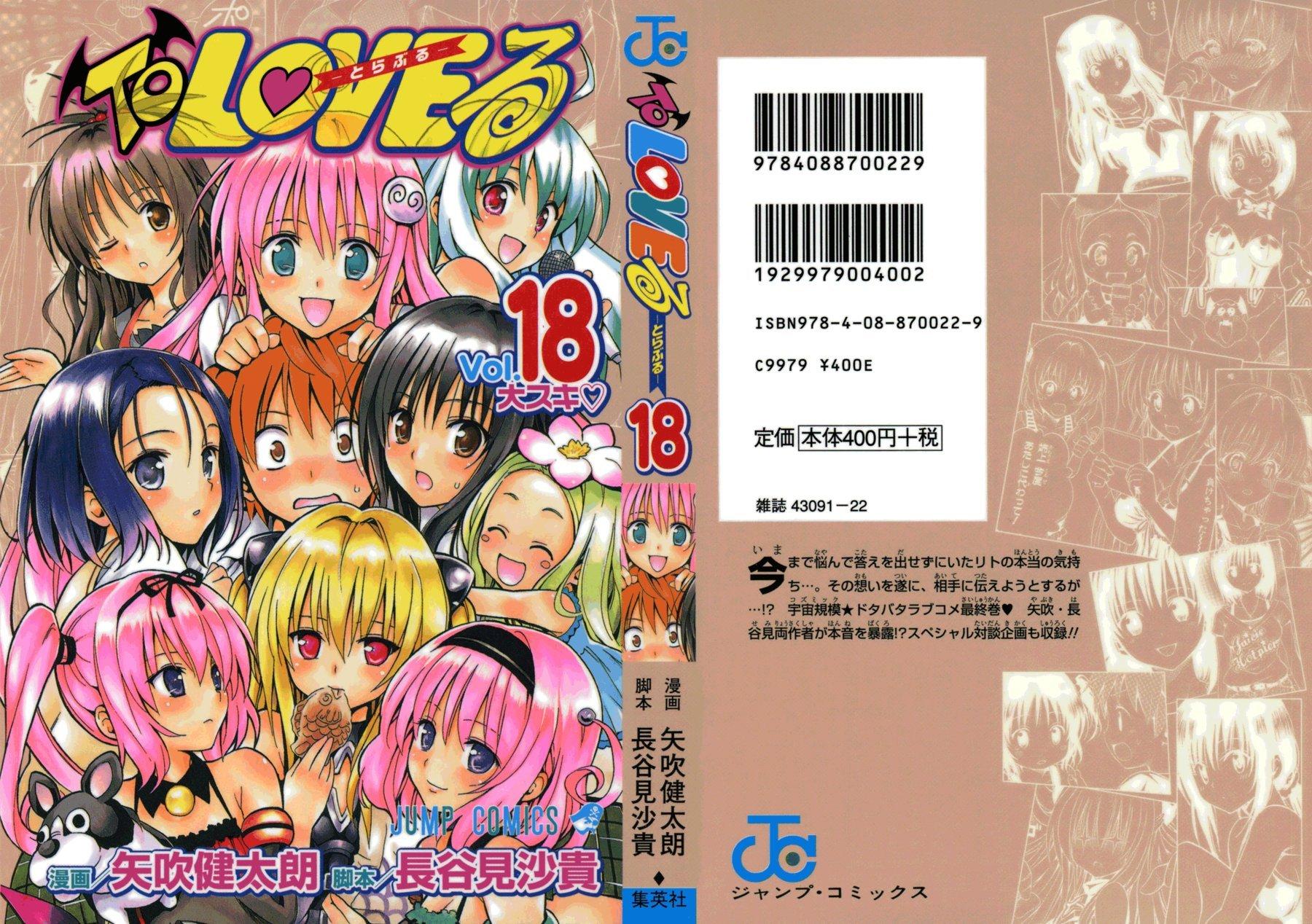 Манга Любовные неприятности / To Love-Ru  - Том 18 Глава 153 Страница 3