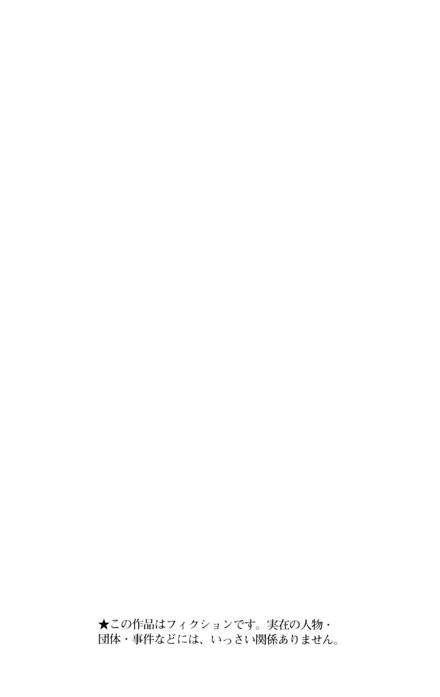 Манга Любовные неприятности / To Love-Ru  - Том 18 Глава 153 Страница 8