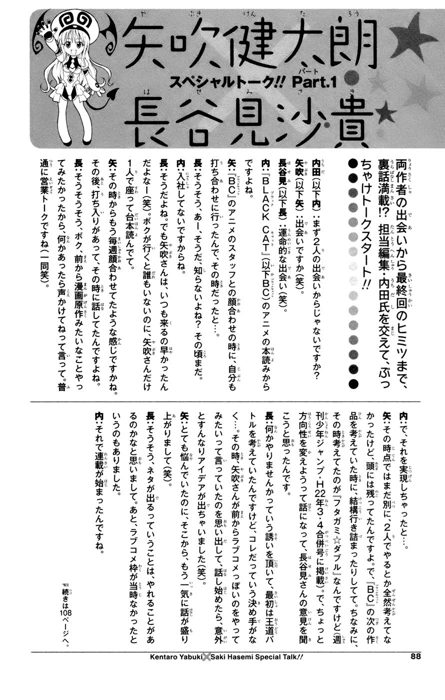 Манга Любовные неприятности / To Love-Ru  - Том 18 Глава 156 Страница 20