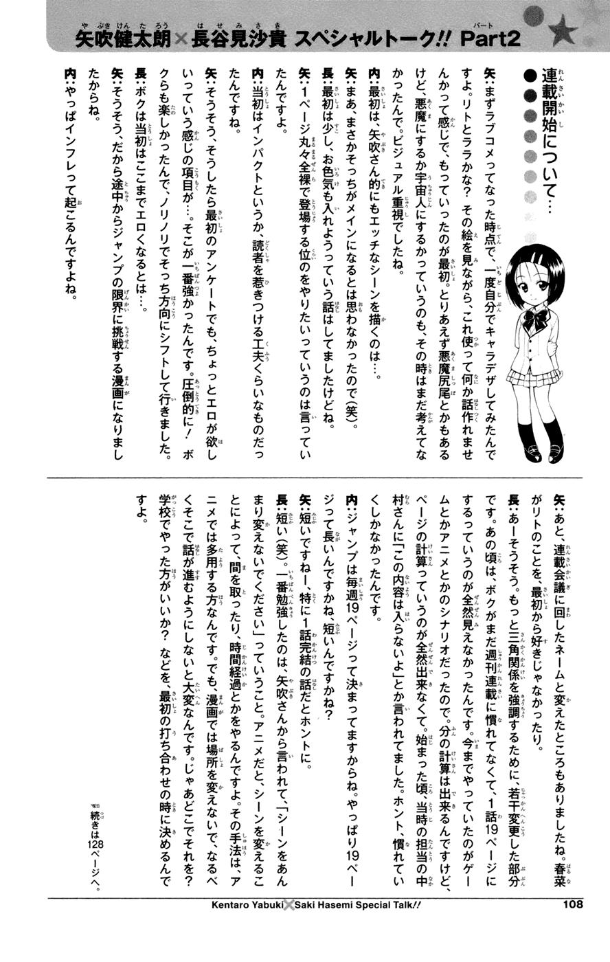 Манга Любовные неприятности / To Love-Ru  - Том 18 Глава 157 Страница 20