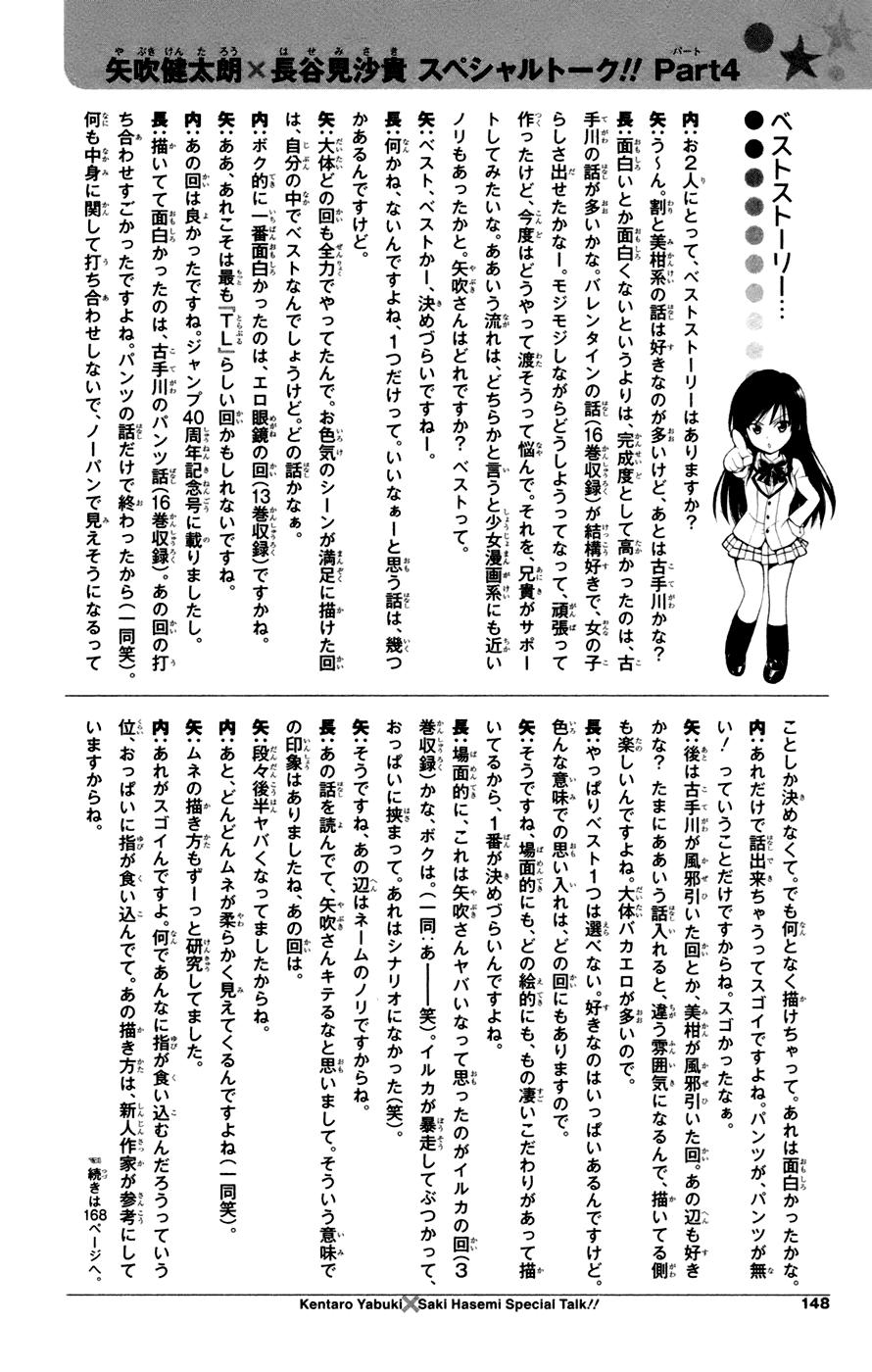 Манга Любовные неприятности / To Love-Ru  - Том 18 Глава 159 Страница 20