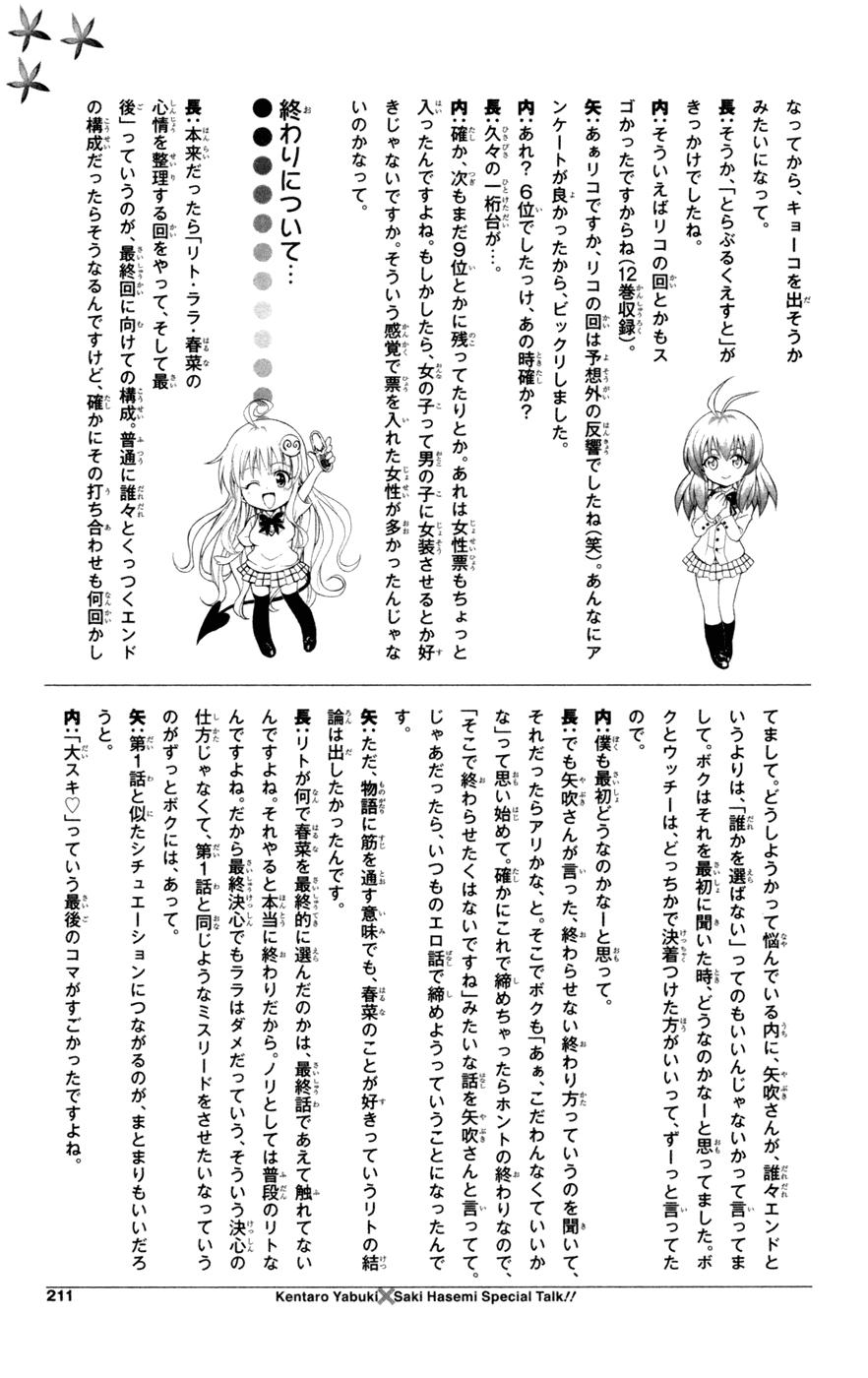 Манга Любовные неприятности / To Love-Ru  - Том 18 Глава 162 Страница 21