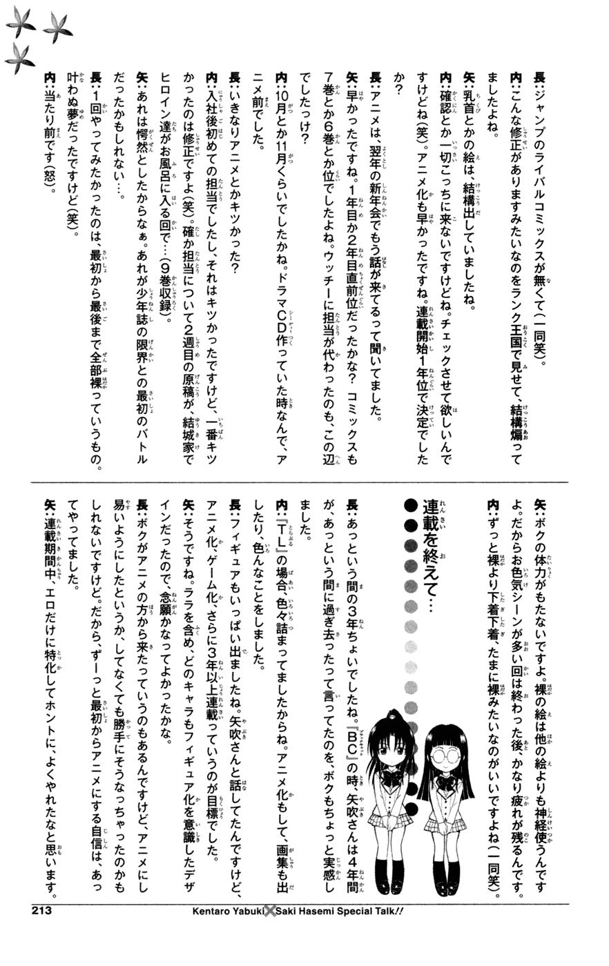Манга Любовные неприятности / To Love-Ru  - Том 18 Глава 162 Страница 23