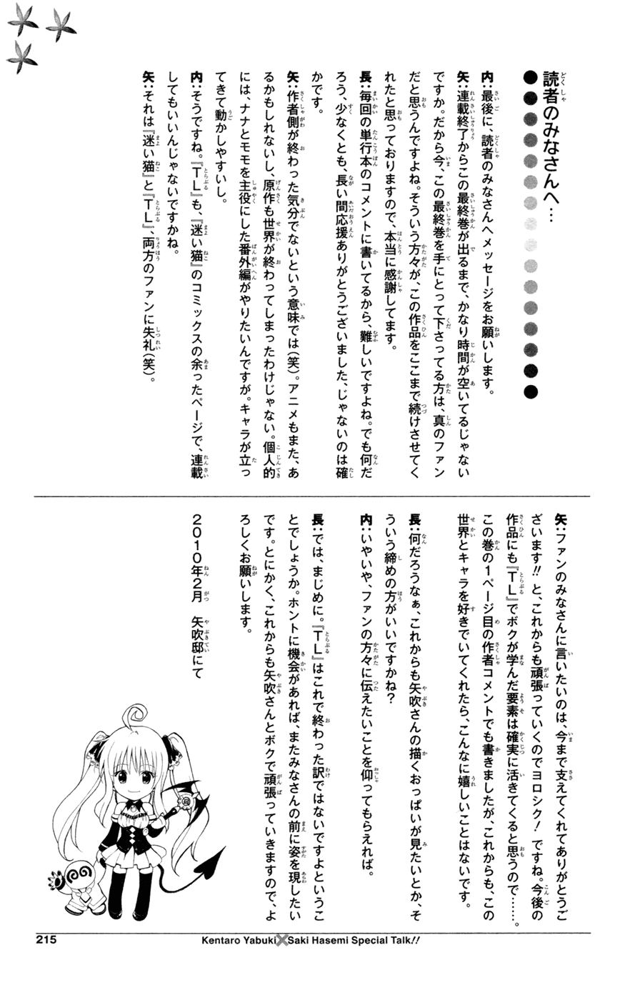 Манга Любовные неприятности / To Love-Ru  - Том 18 Глава 162 Страница 25