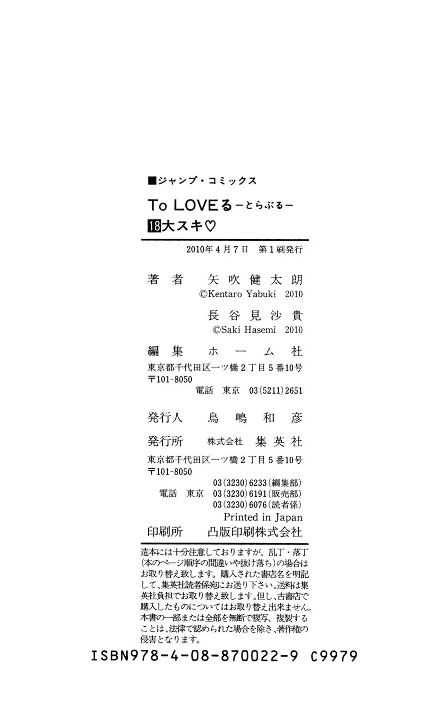 Манга Любовные неприятности / To Love-Ru  - Том 18 Глава 162 Страница 26