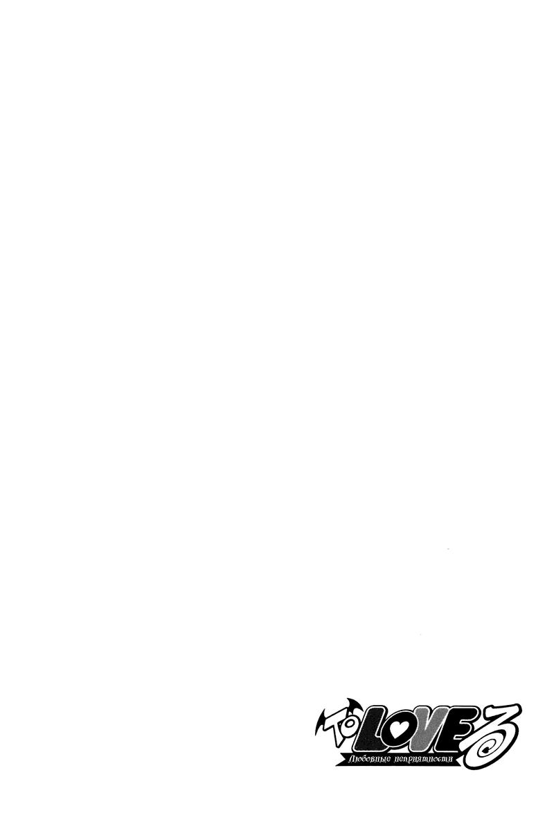 Манга Любовные неприятности / To Love-Ru  - Том 1 Глава 4 Страница 23