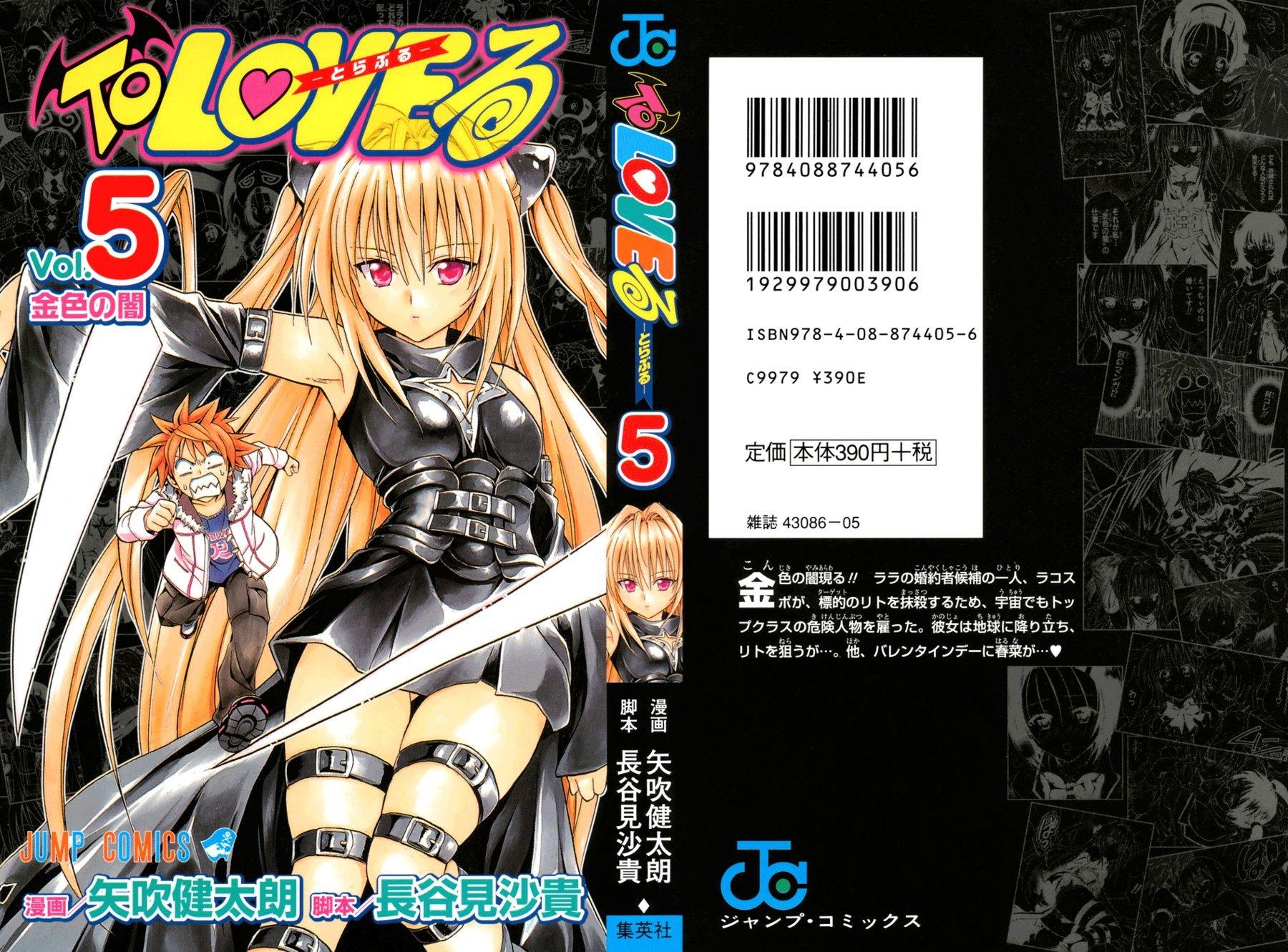 Манга Любовные неприятности / To Love-Ru  - Том 5 Глава 35 Страница 1