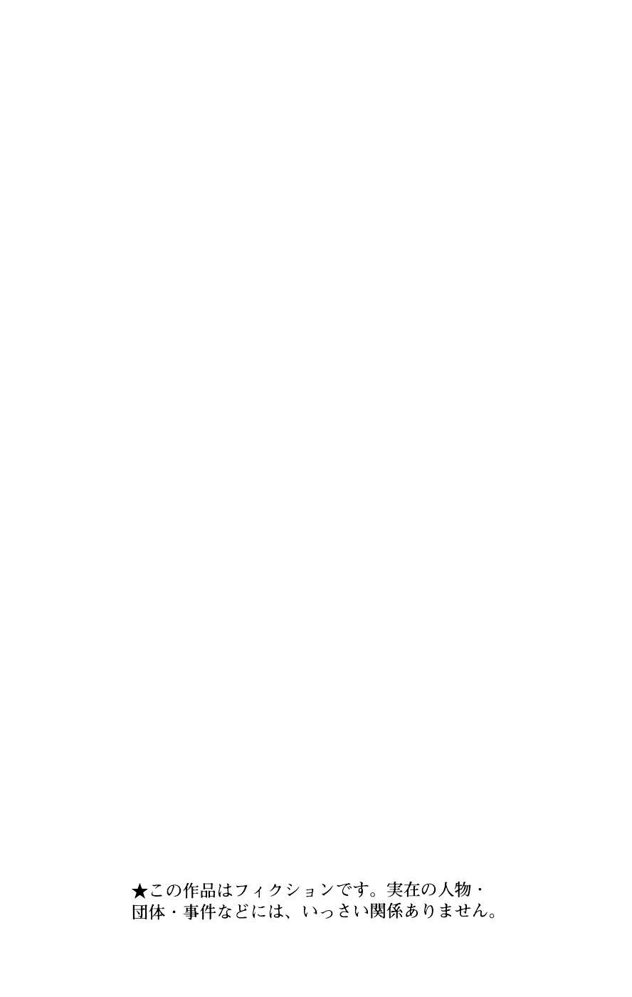 Манга Любовные неприятности / To Love-Ru  - Том 6 Глава 44 Страница 7