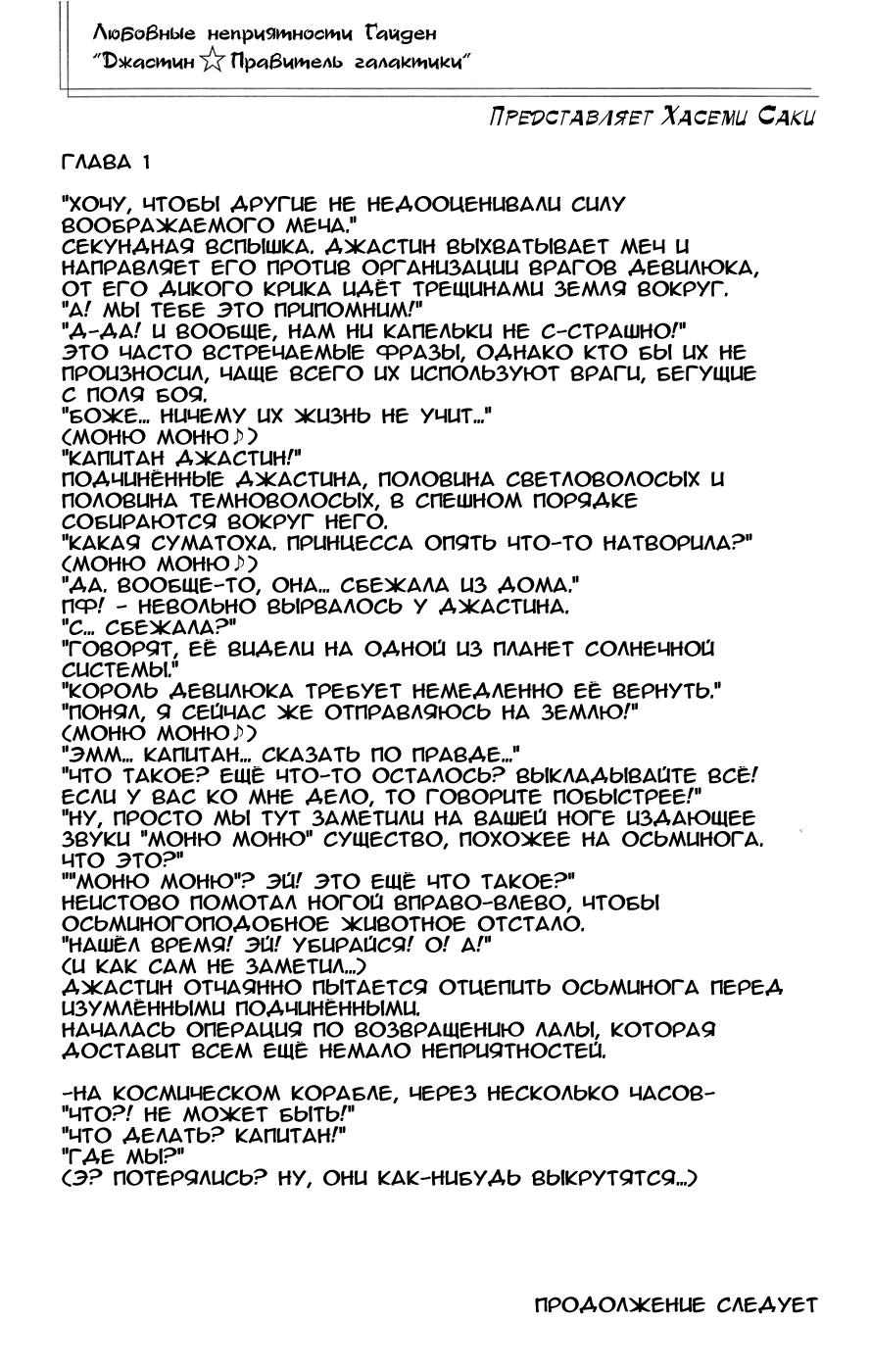 Манга Любовные неприятности / To Love-Ru  - Том 1 Глава 6 Страница 21