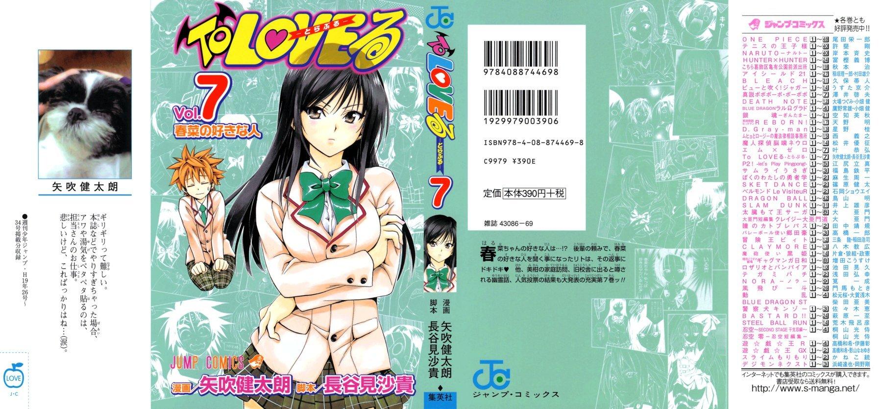 Манга Любовные неприятности / To Love-Ru  - Том 7 Глава 53 Страница 3