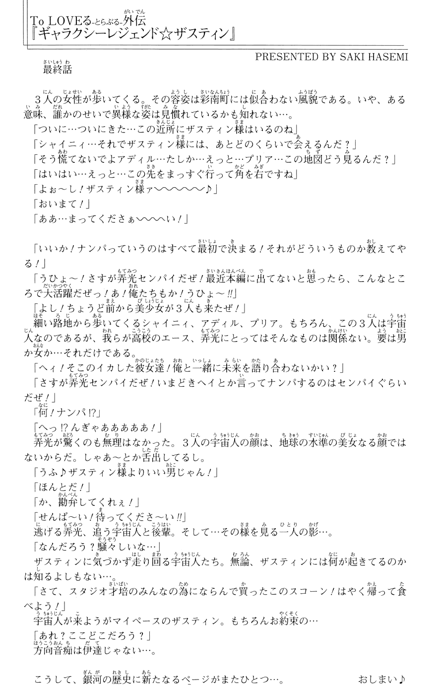 Манга Любовные неприятности / To Love-Ru  - Том 7 Глава 61 Страница 19
