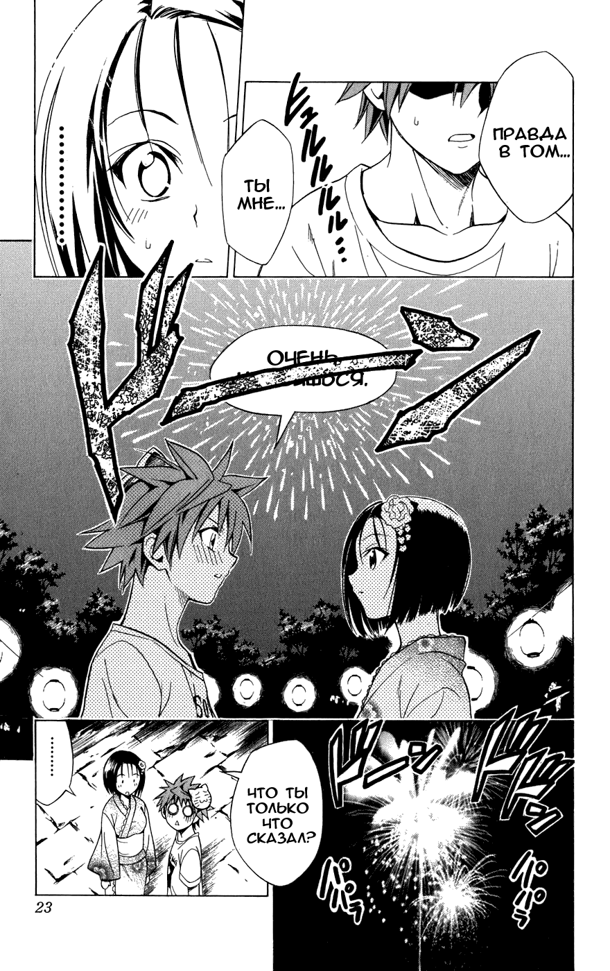 Манга Любовные неприятности / To Love-Ru  - Том 8 Глава 62 Страница 27