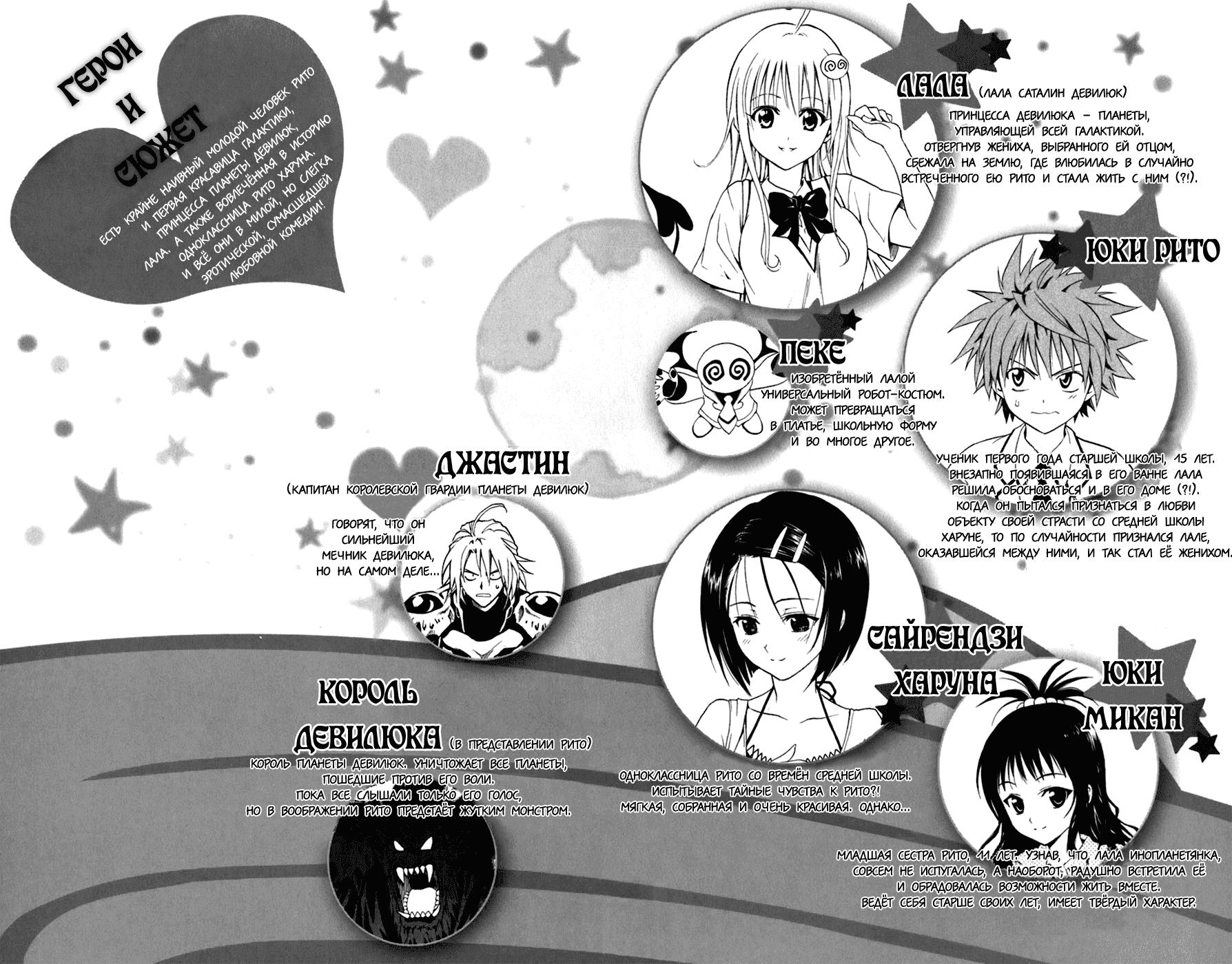 Манга Любовные неприятности / To Love-Ru  - Том 2 Глава 8 Страница 6