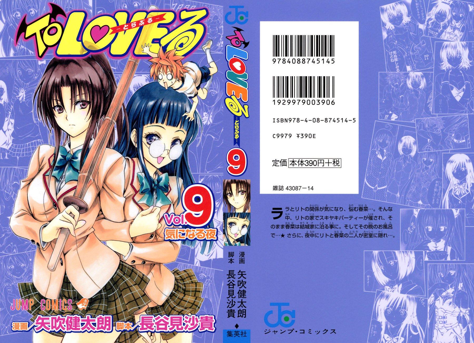 Манга Любовные неприятности / To Love-Ru  - Том 9 Глава 71 Страница 1