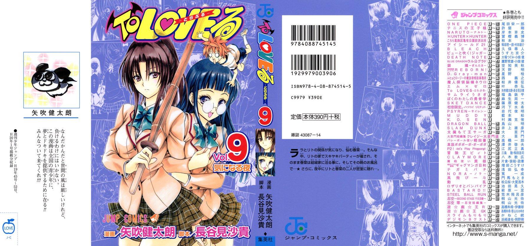 Манга Любовные неприятности / To Love-Ru  - Том 9 Глава 71 Страница 3