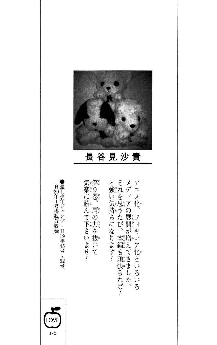 Манга Любовные неприятности / To Love-Ru  - Том 9 Глава 71 Страница 6