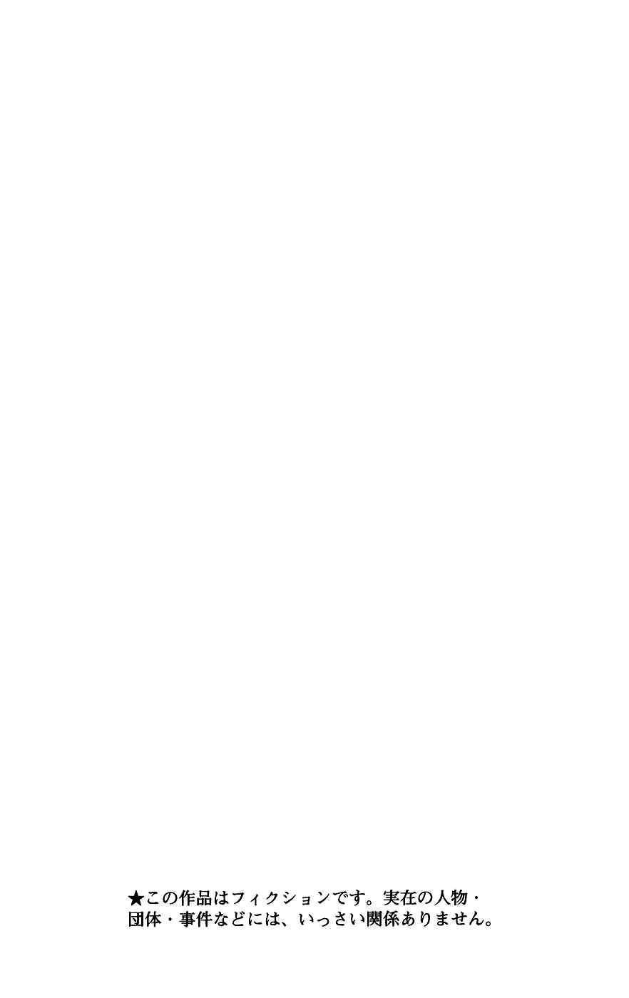 Манга Любовные неприятности / To Love-Ru  - Том 9 Глава 71 Страница 7