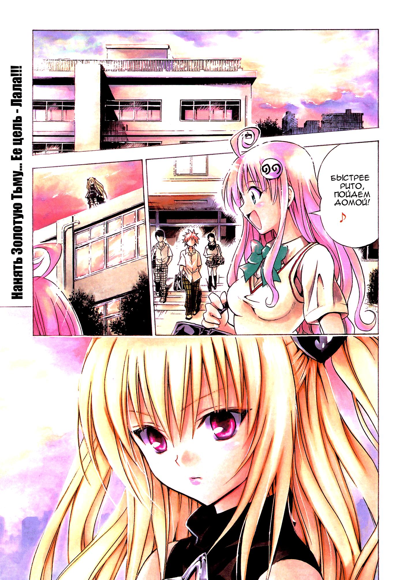 Манга Любовные неприятности / To Love-Ru  - Том 9 Глава 72 Страница 1