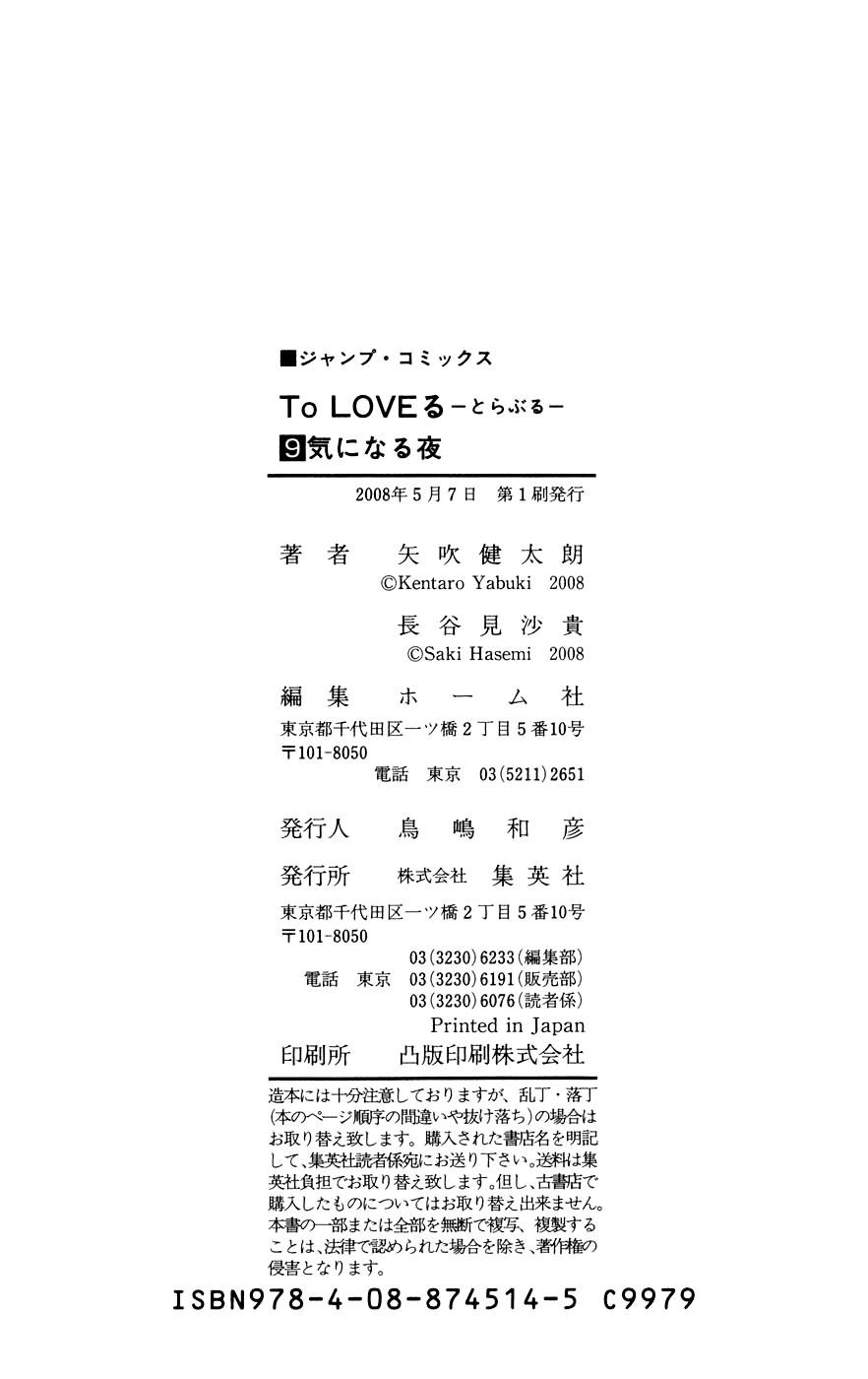 Манга Любовные неприятности / To Love-Ru  - Том 9 Глава 79 Страница 21