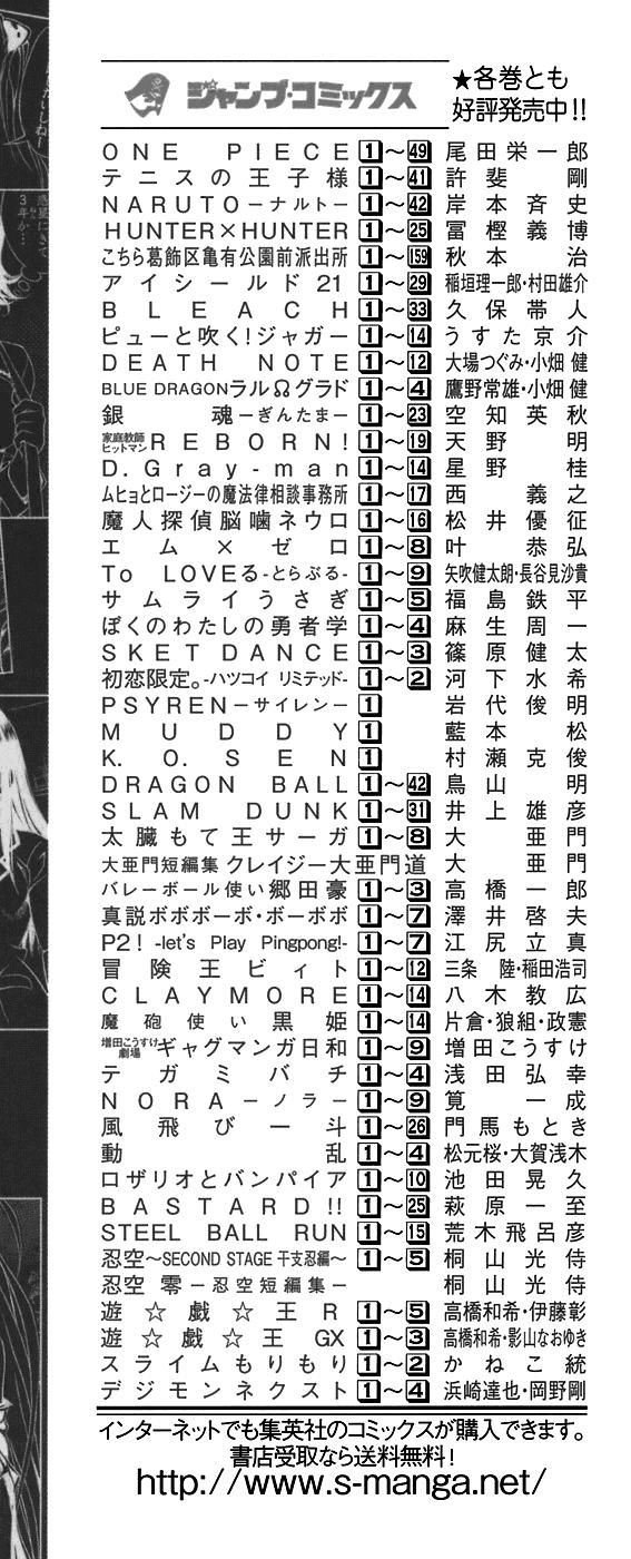 Манга Любовные неприятности / To Love-Ru  - Том 9 Глава 79 Страница 22