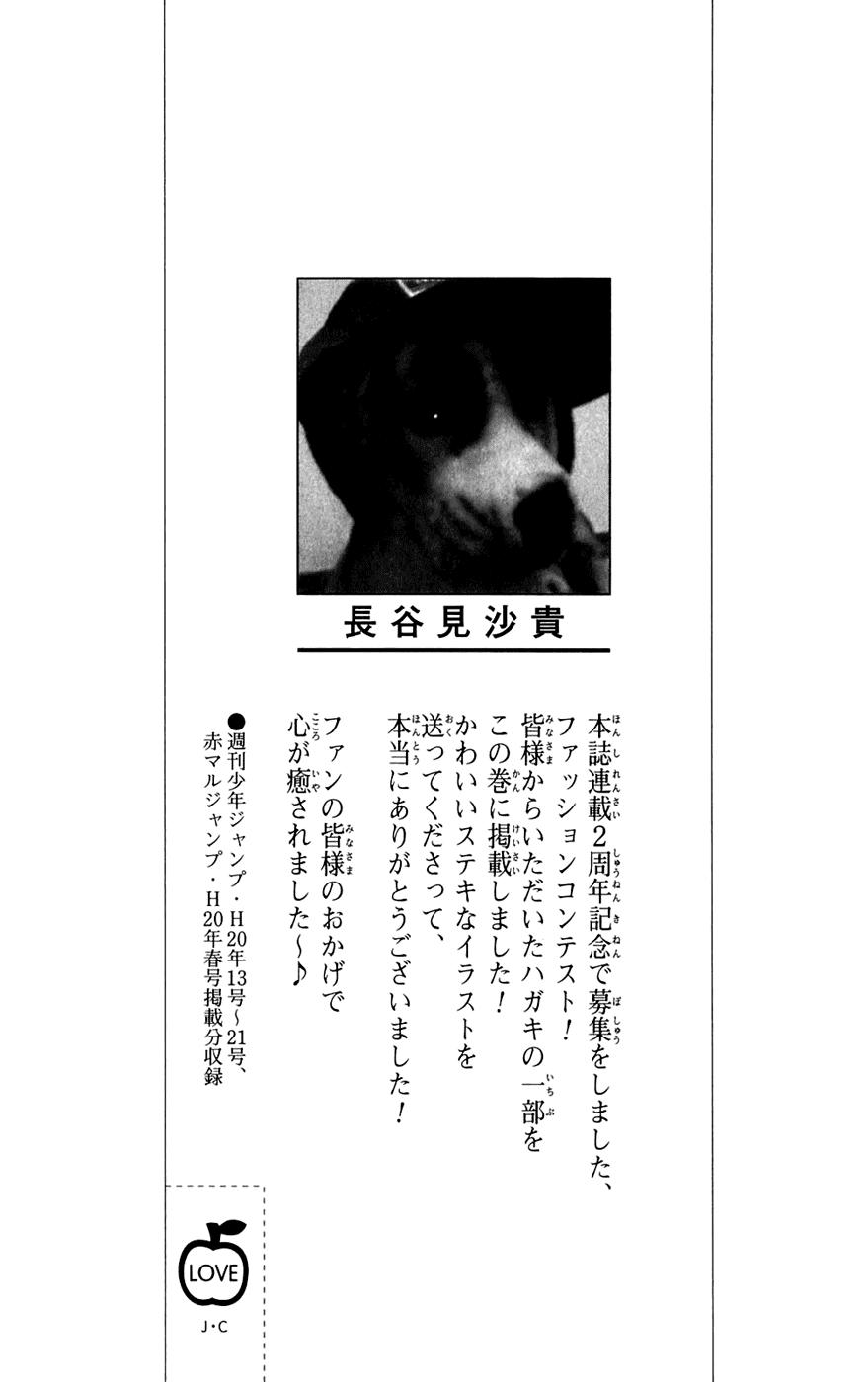 Манга Любовные неприятности / To Love-Ru  - Том 11 Глава 89 Страница 4