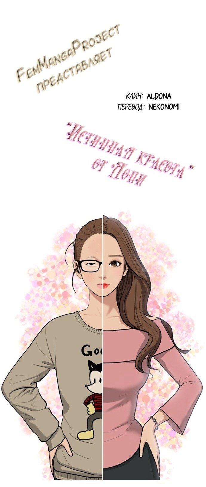 Манга Истинная красота / True Beauty  - Том 1 Глава 13 Страница 9